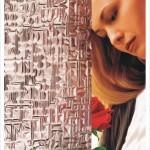 ornament-wzor-117-braz-krakow-mojeszklo-szyby-ozdobne